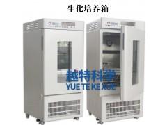 150升植物BOD生化培养箱 霉菌培养箱 电热恒温培养箱