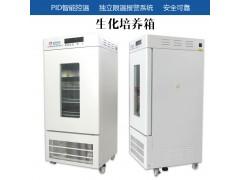 400升植物培BOD生化培养箱 不锈钢电热恒温霉菌培养箱