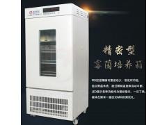 100升实验室霉菌培养箱 MJ-100I低温恒温培养箱