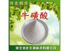 厂家直销牛磺酸使用说明报价添加量用途