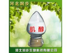 厂家直销肌醇使用说明报价添加量用途
