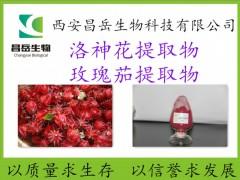 洛神花提取物 玫瑰茄提取物 多规格 厂家供应 价格实惠