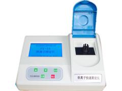 重金属检测仪水质多参数分析仪电镀水检测仪