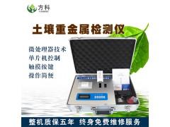 FK-ZS01土壤重金属检测仪