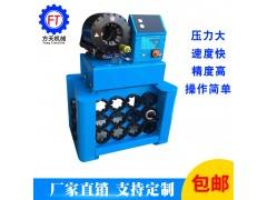 V32快速换模安装模具压管机 标准带机架型快换压管机