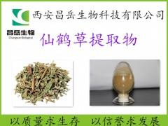 仙鹤草提取物 厂家现货供应 专业生产植物提取物