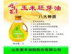 供应玉米胚芽油