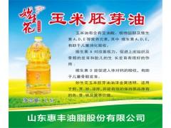 食用油,玉米胚芽油 ,物美价廉,质量好