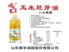 玉米胚芽油,食用油,玉米油,质量好
