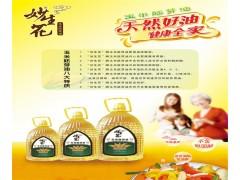 玉米胚芽油,食用油,玉米油