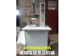 自动400型烙饼机压饼皮机春卷皮压饼机