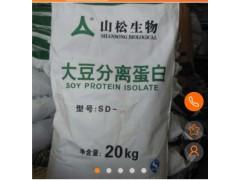 供应大豆分离蛋白