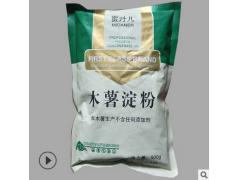河北润步牌供应 食品级木薯淀粉 水晶饺子皮 面鱼 糖果的加工