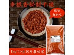 正宗四川辣椒面串串香蘸料火锅味碟蘸料六婆烧烤调味卤料香料