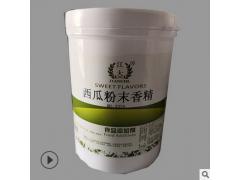 批发供应 耐高温 食用西瓜香精 各种食品中增香 西瓜粉末香精