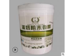 江大 耐高温食品级蛋奶粉精 适用于各类食品增香 蛋奶粉末香精