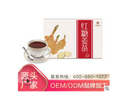 自有工厂红糖姜茶贴牌代加工