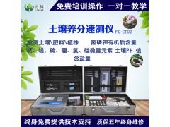 FK-CT02肥料养分检测仪