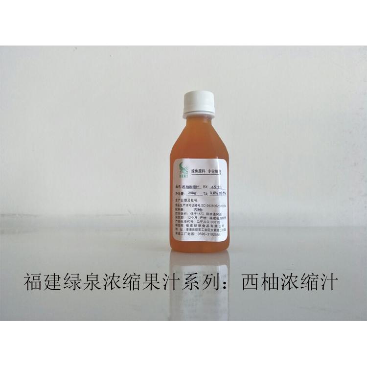 西柚浓缩汁45BX