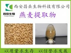 燕麦提取物 厂家直销 长期供应中