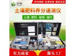 方科FK-CT03肥料养分速测仪
