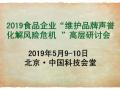 """2019食品企业""""维护品牌声誉  化解风险危机 """"高层研讨会"""