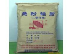 供应食品级微粉硅胶