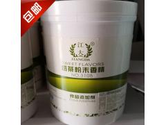 现货 江大 耐高温 食用奶茶香精 烘焙奶茶专用 奶茶粉末香精