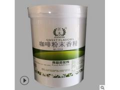 批发供应 江大 食品级香精 烘焙饮料 耐高温 咖啡粉末香精