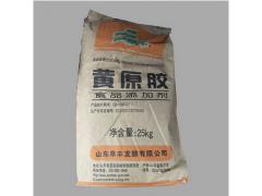 批发供应 阜丰黄原胶 食品级 增稠剂 品质保证