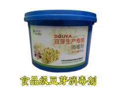 豆芽消毒剂厂家价格