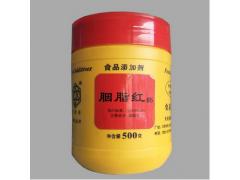 供应 胭脂红85 津百合 食品级 着色剂 品质保障量大从优