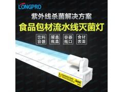 纸容器包装杀菌灭菌消毒紫外线 广州朗普LONGPRO