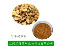 甘草甜味素 甘草甜味剂 甘草提取物 10-15% 可定制