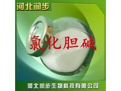 厂家直销氯化胆碱使用说明报价添加量用途