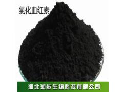 厂家直销氯化高铁血红素使用说明报价添加量用途