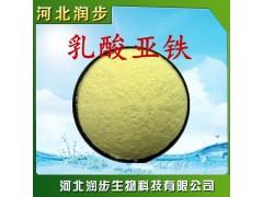 厂家直销乳酸亚铁使用说明报价添加量用途