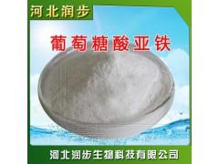 厂家直销葡萄糖酸亚铁使用说明报价添加量用途