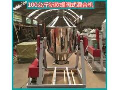 蝶阀式干粉料搅拌机 化工原料混合机 食品拌料机