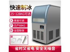广州冰赫制冰机厂家BH-80P家用小型方块冰制冰机