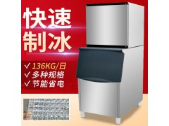 广州冰赫制冰机厂家BH-300P奶茶店设备商用制冰机全国维修