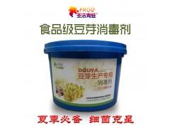 圣洁青蛙牌 豆芽消毒剂 食品级粉剂 1公斤