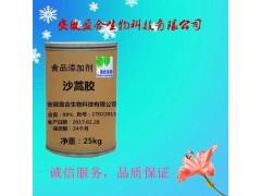 供应食品级沙蒿胶价格