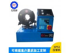 高压石油钻探胶管扣压机