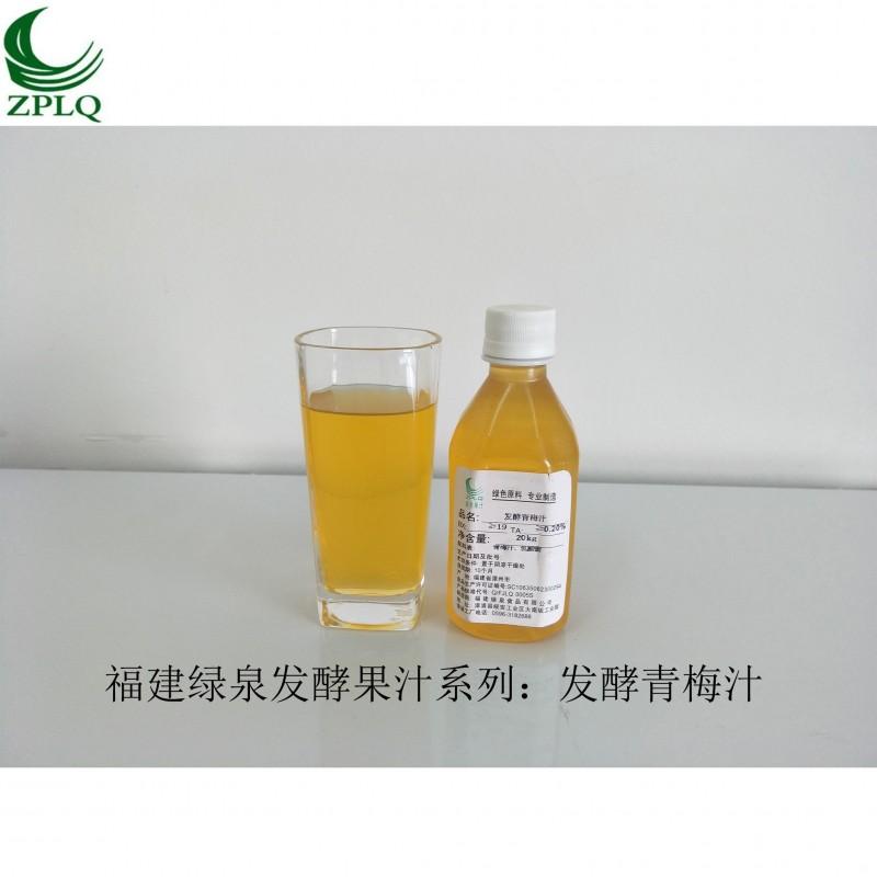 发酵青梅汁2