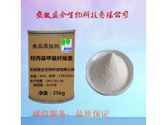 供应食品级羟丙基甲基纤维素价格