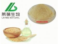 磷脂酰丝氨酸 PS 20%-50% 新食品原料系列