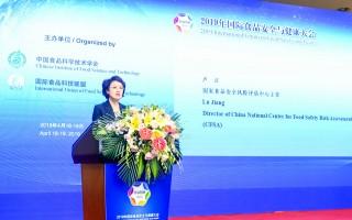 卢江 国家食品安全风险评估中心主任