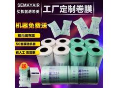 Semayair气泡充气机填充袋气泡膜