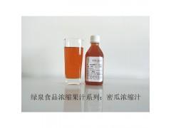供应优质无添加密瓜浓缩汁